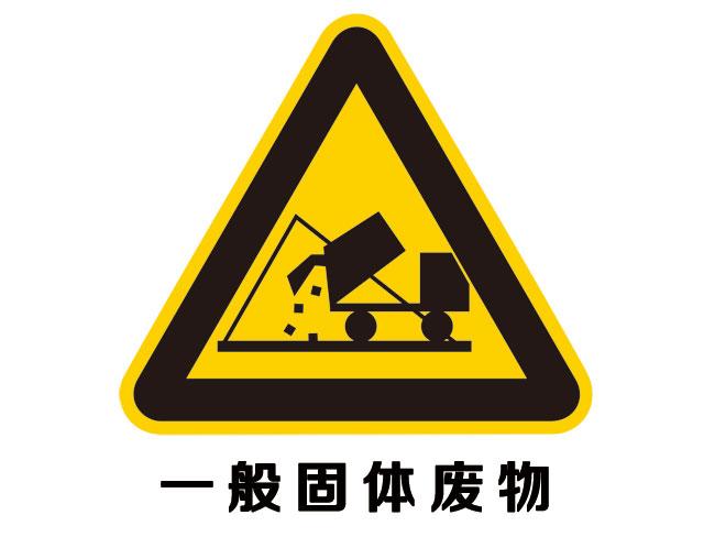固體廢物處理進口有新規定